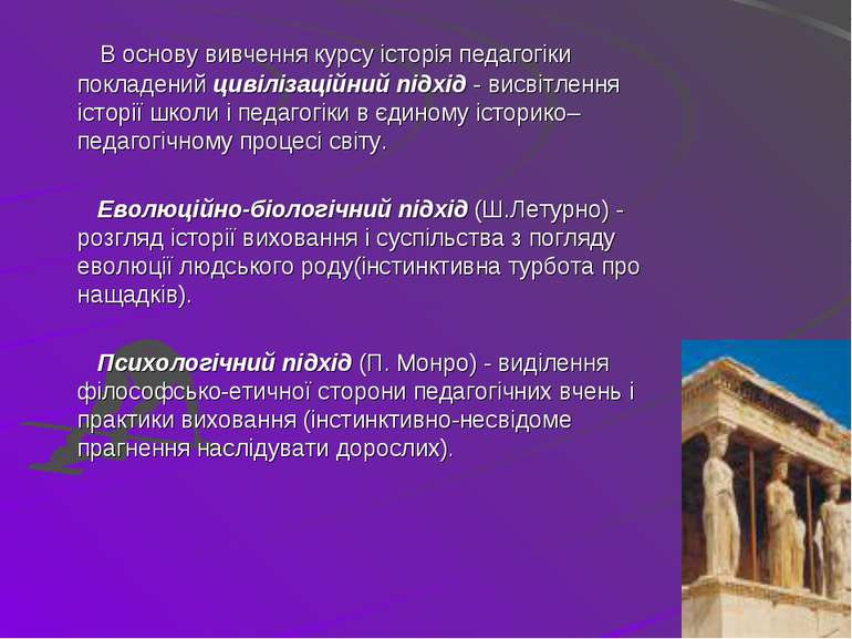 В основу вивчення курсу історія педагогіки покладений цивілізаційний підхід -...