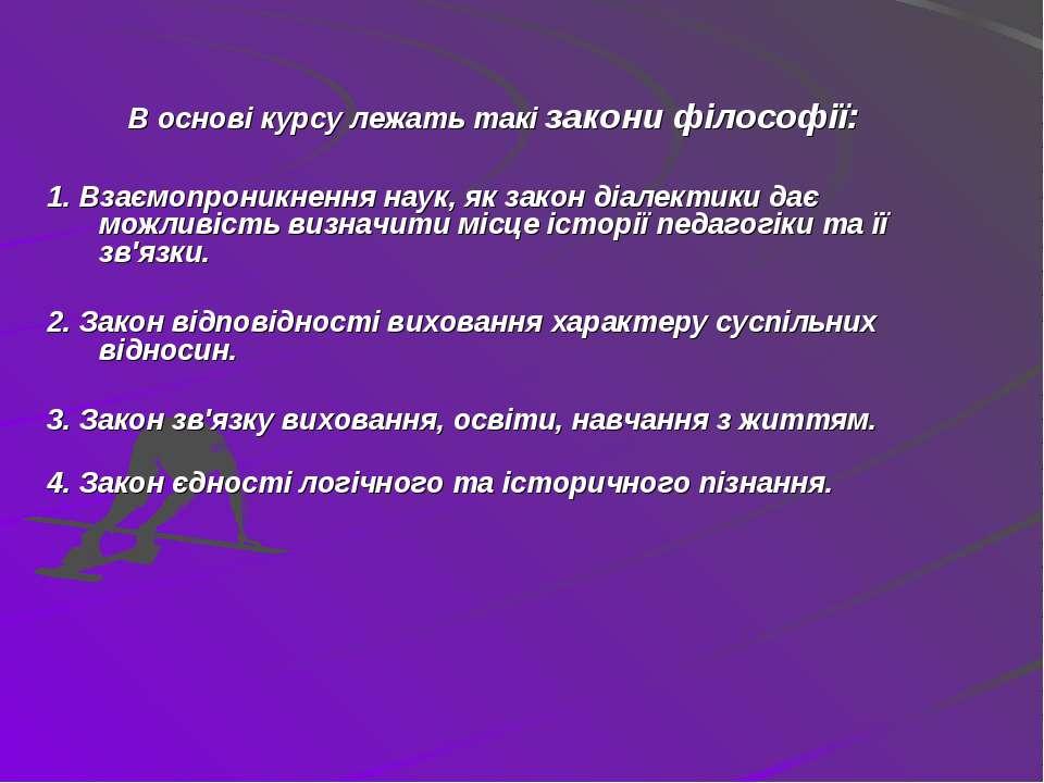 В основі курсу лежать такі закони філософії: 1. Взаємопроникнення наук, як за...