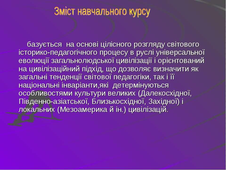 базується на основі цілісного розгляду світового історико-педагогічного проце...