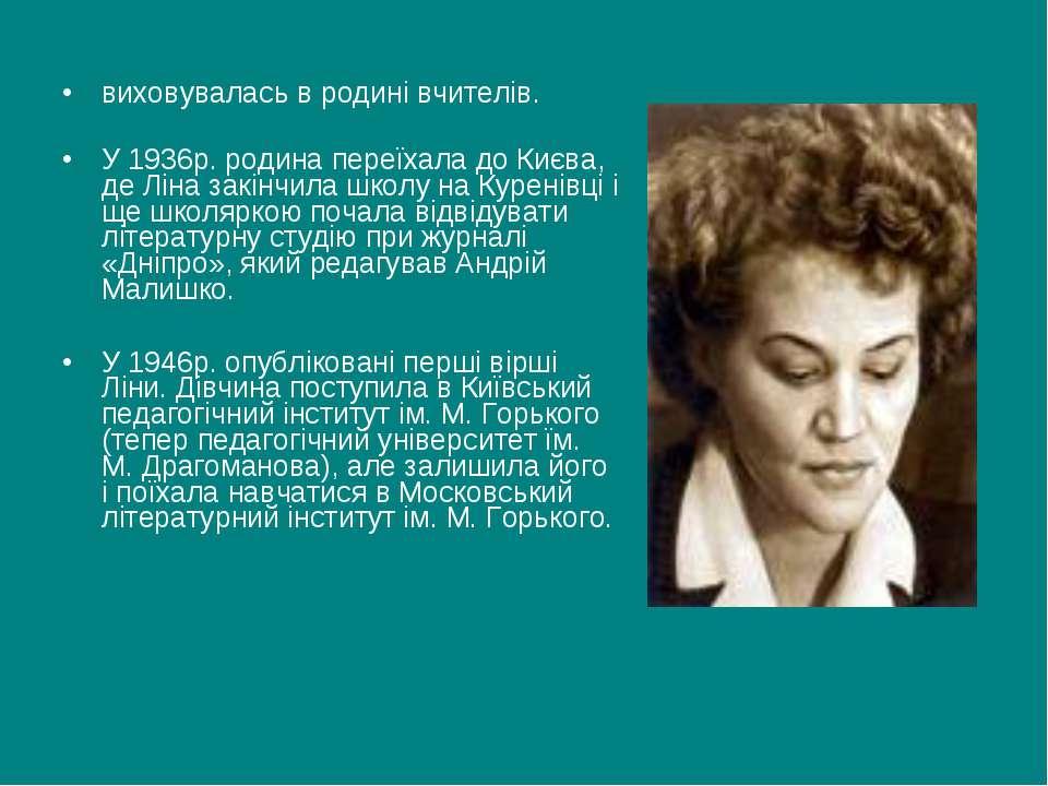виховувалась в родині вчителів. У 1936р. родина переїхала до Києва, де Ліна з...