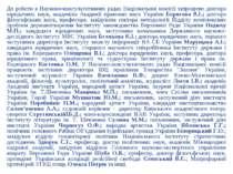 До роботи в Науково-консультативних радах Національної комісії запрошено докт...