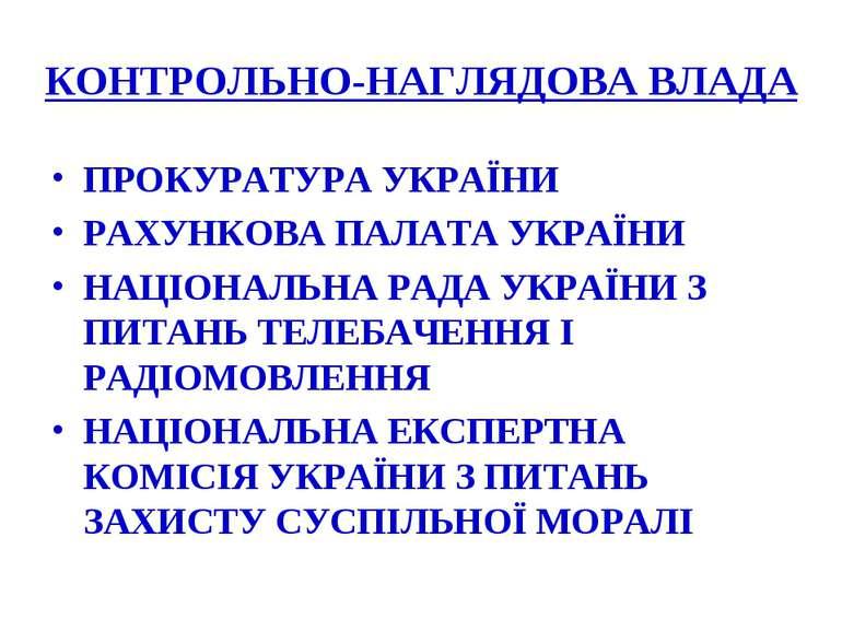 КОНТРОЛЬНО-НАГЛЯДОВА ВЛАДА ПРОКУРАТУРА УКРАЇНИ РАХУНКОВА ПАЛАТА УКРАЇНИ НАЦІО...