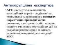 АГЕ (експертиза на наявність корупційних норм) – це діяльність, спрямована на...