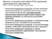 Проведення громадського контролю стосовно виконання виконавчим комітетом Запо...