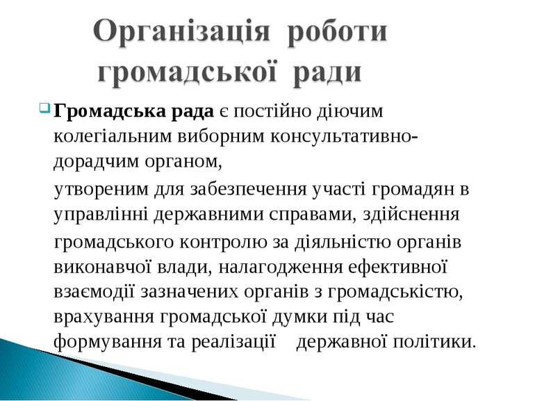 Громадська рада є постійно діючим колегіальним виборним консультативно‐дорадч...