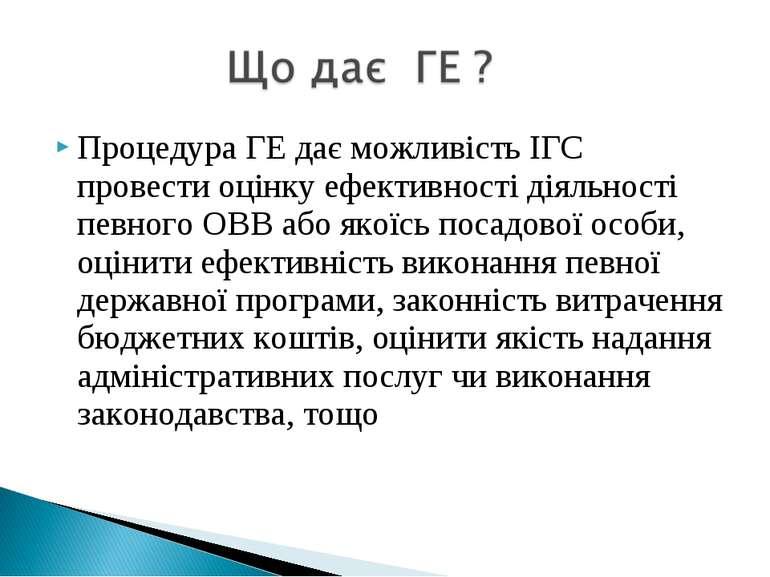 Процедура ГЕ дає можливість ІГС провести оцінку ефективності діяльності певно...