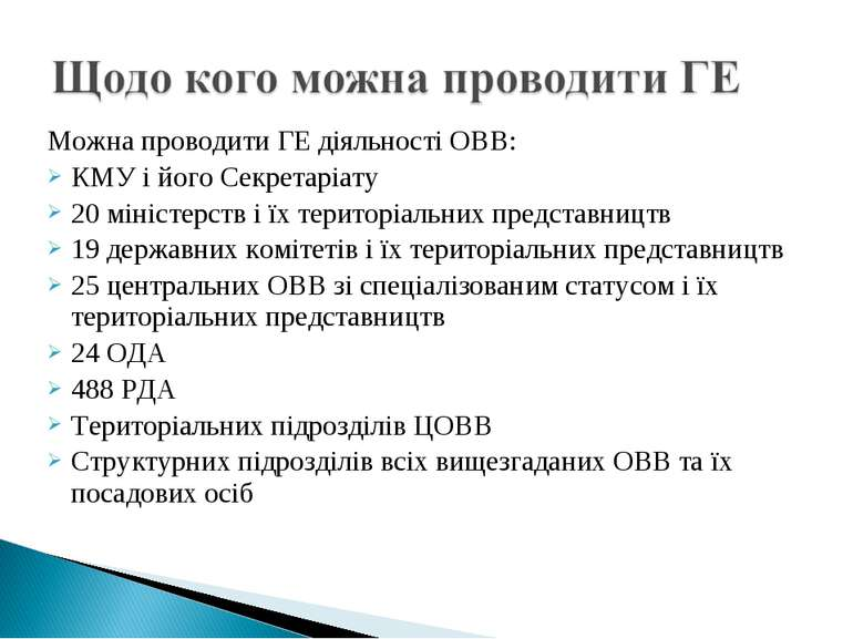 Можна проводити ГЕ діяльності ОВВ: КМУ і його Секретаріату 20 міністерств і ї...