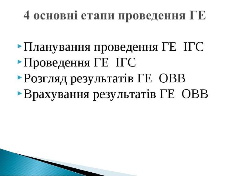 Планування проведення ГЕ ІГС Проведення ГЕ ІГС Розгляд результатів ГЕ ОВВ Вра...