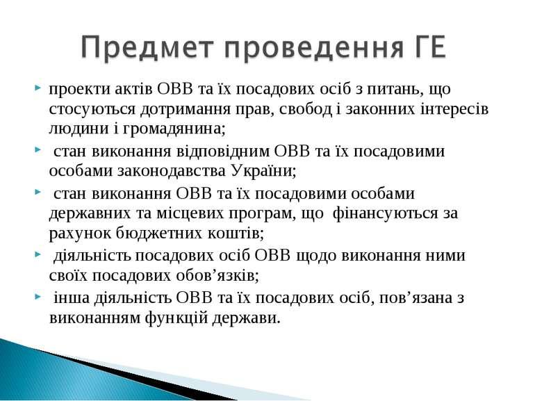проекти актів ОВВ та їх посадових осіб з питань, що стосуються дотримання пра...