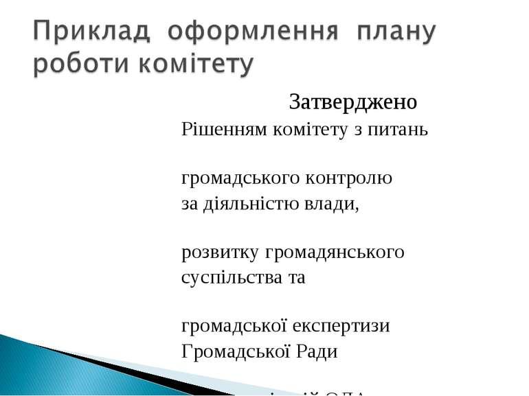 Затверджено Рішенням комітету з питань громадського контролю за діяльністю вл...