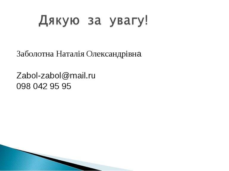 Заболотна Наталія Олександрівна Zabol-zabol@mail.ru 098 042 95 95