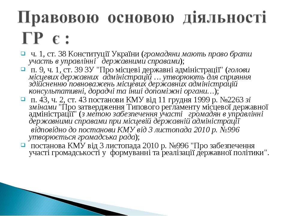 ч. 1, ст. 38 Конституції України (громадяни мають право брати участь в управл...