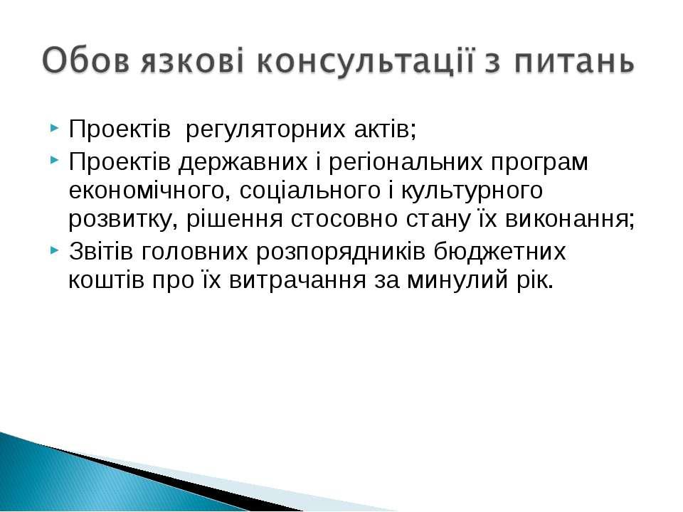 Проектів регуляторних актів; Проектів державних і регіональних програм економ...