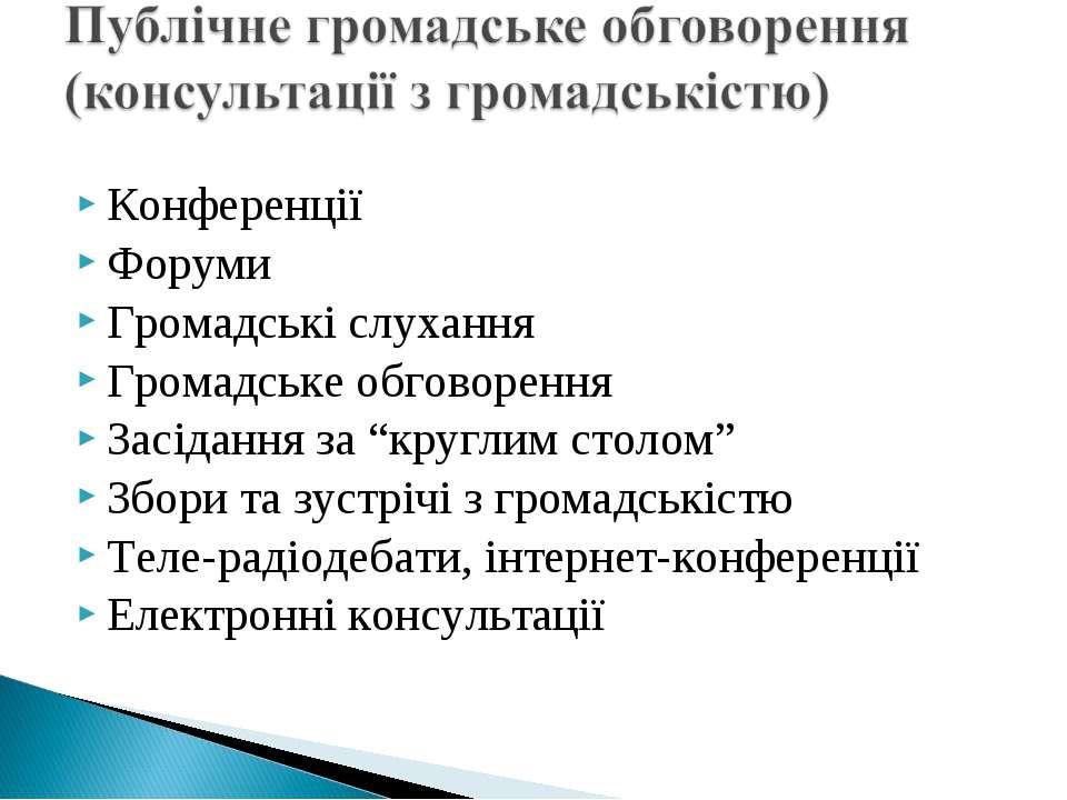 """Конференції Форуми Громадські слухання Громадське обговорення Засідання за """"к..."""