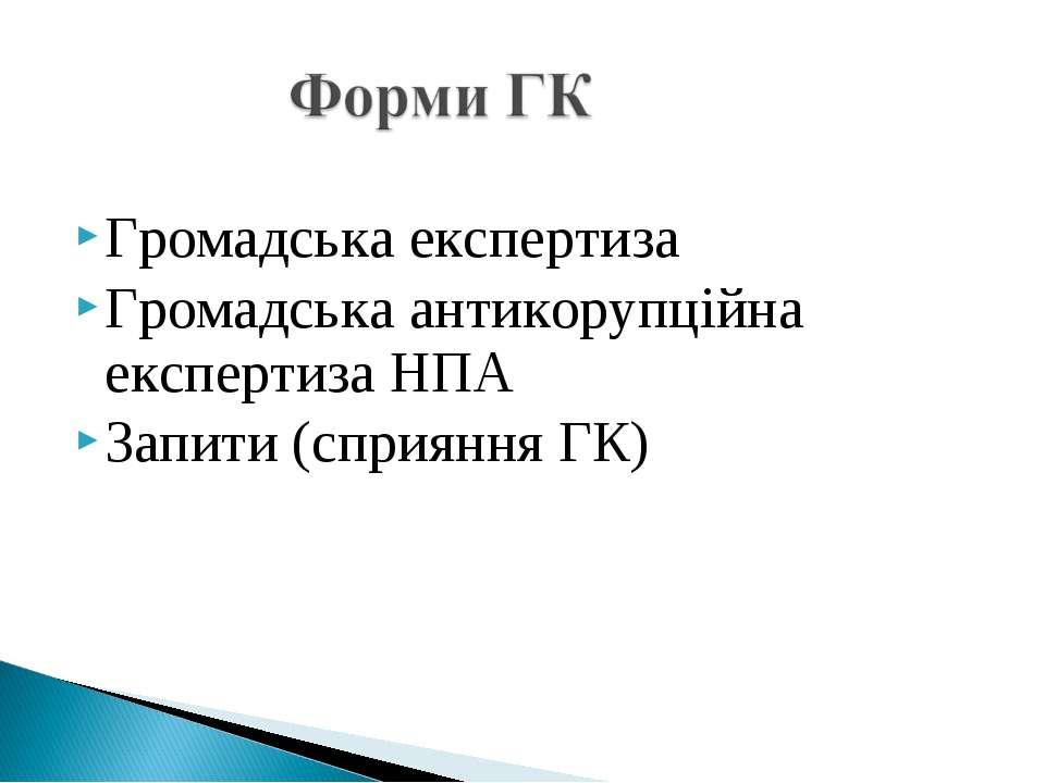 Громадська експертиза Громадська антикорупційна експертиза НПА Запити (сприян...