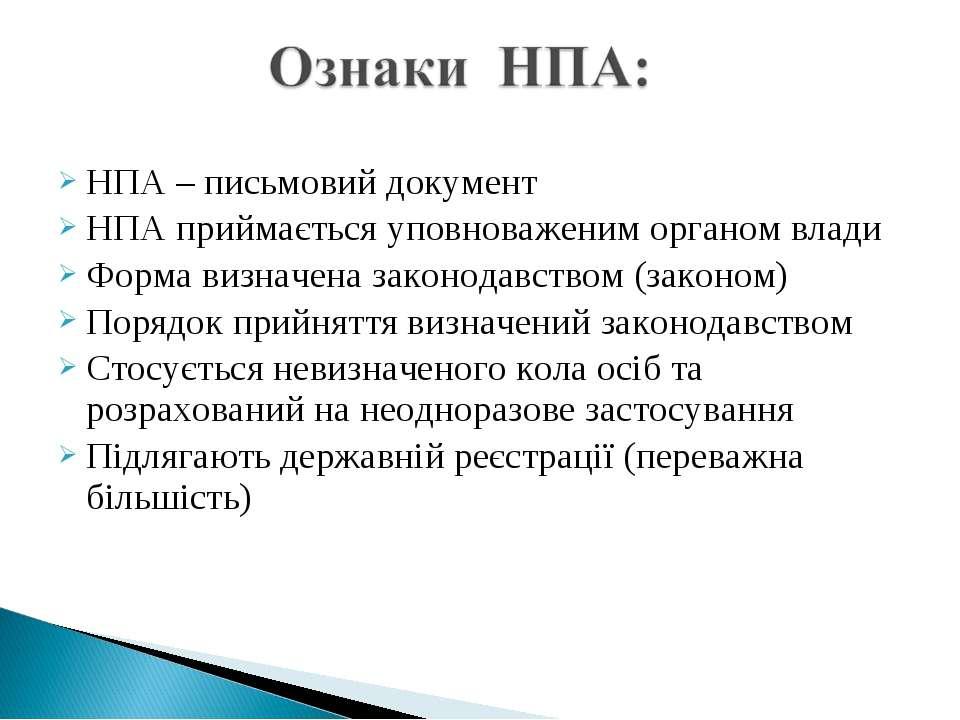 НПА – письмовий документ НПА приймається уповноваженим органом влади Форма ви...
