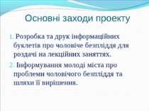 Основні заходи проекту Розробка та друк інформаційних буклетів про чоловіче б...