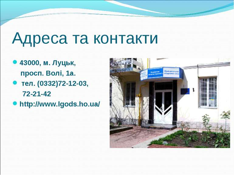 Адреса та контакти 43000, м. Луцьк, просп. Волі, 1а. тел. (0332)72-12-03, 72-...
