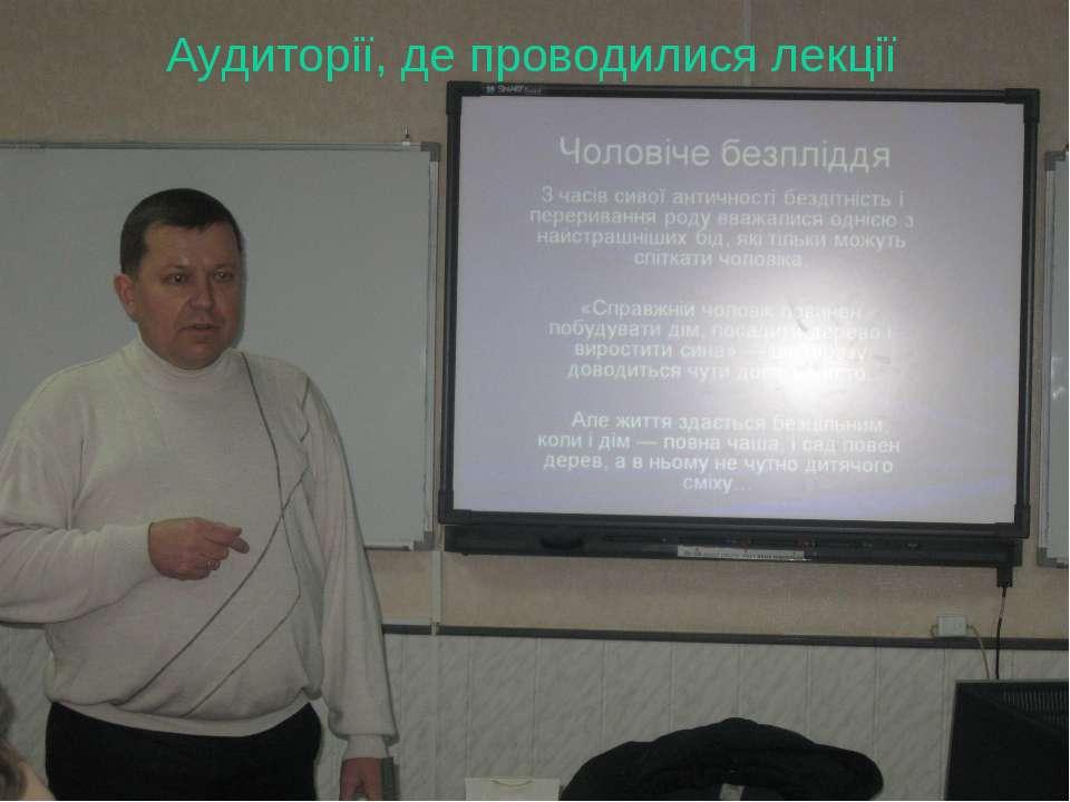 Аудиторії, де проводилися лекції