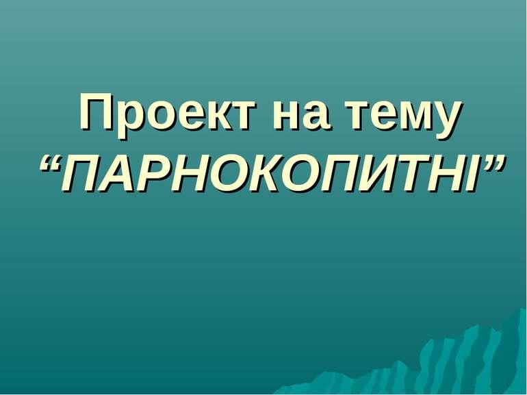 """Проект на тему """"ПАРНОКОПИТНІ"""""""