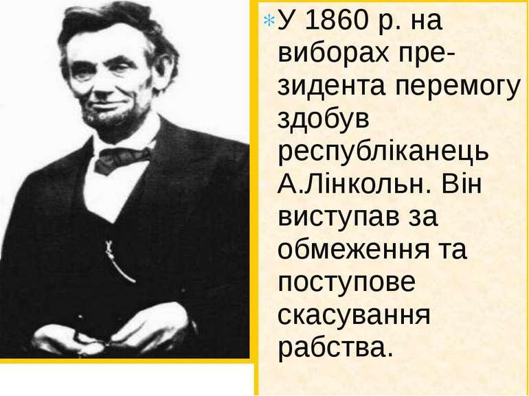 У 1860 р. на виборах пре-зидента перемогу здобув республіканець А.Лінкольн. В...