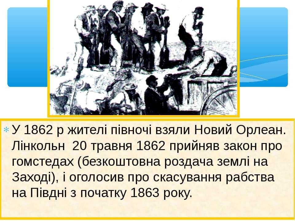 У 1862 р жителі півночі взяли Новий Орлеан. Лінкольн 20 травня 1862 прийняв з...
