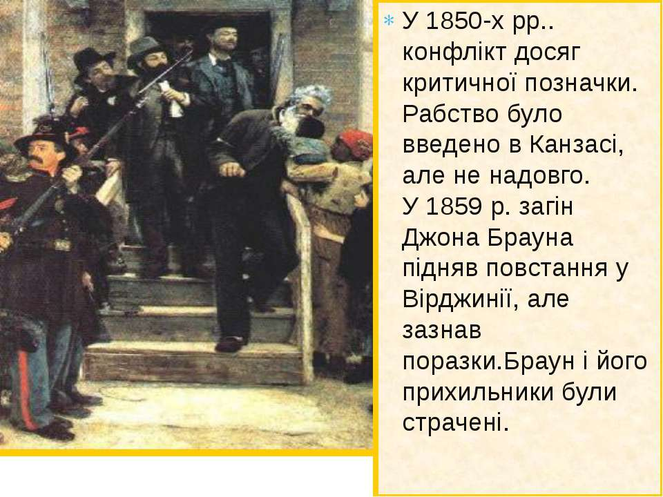 У 1850-х рр.. конфлікт досяг критичної позначки. Рабство було введено в Канза...