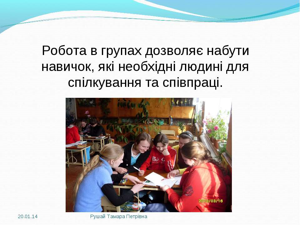 Робота в групах дозволяє набути навичок, які необхідні людині для спілкування...
