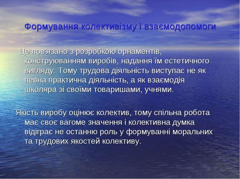 Формування колективізму і взаємодопомоги Це пов'язано з розробкою орнаментів,...