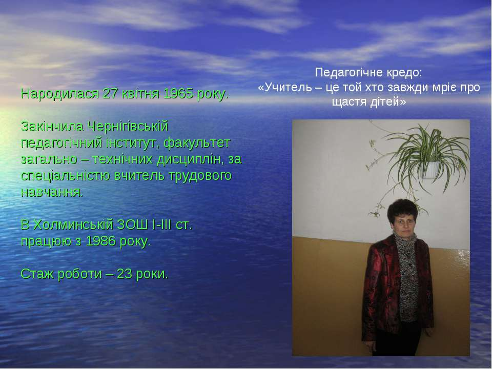 Народилася 27 квітня 1965 року. Закінчила Чернігівській педагогічний інститут...