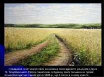 Справжнім порятунком стали кононівські поля відомого мецената і друга М. Коцю...