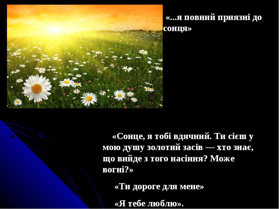 «...я повний приязні до сонця» «Сонце, я тобі вдячний. Ти сієш у мою душу зол...