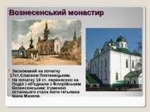 Вознесенський монастир Заснований на початку 17ст.Єлисеєм Плетенецьким. На по...