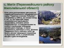 с. Мигія (Первомайського району Миколаївської області) Біля села розташована ...