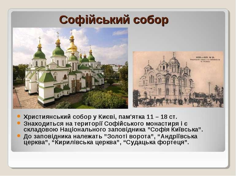 Софійський собор Християнський собор у Києві, пам'ятка 11 – 18 ст. Знаходитьс...