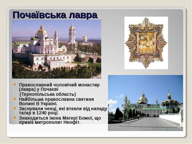 Почаївська лавра Православний чоловічий монастир (лавра) у Почаєві (Тернопіль...