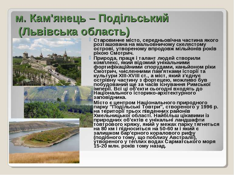 м. Кам'янець – Подільський (Львівська область) Старовинне місто, середньовічн...