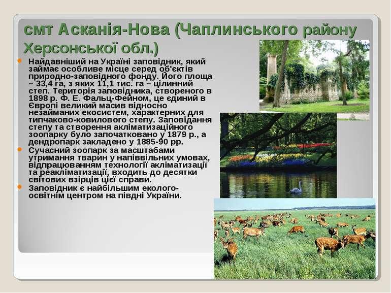 смт Асканія-Нова (Чаплинського району Херсонської обл.) Найдавніший на Україн...