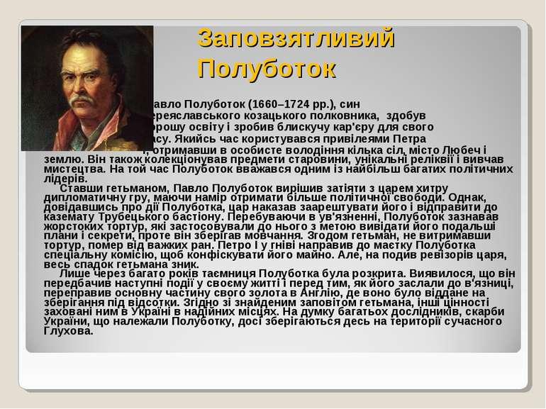 Заповзятливий Полуботок Павло Полуботок (1660–1724 рр.), син переяславського ...