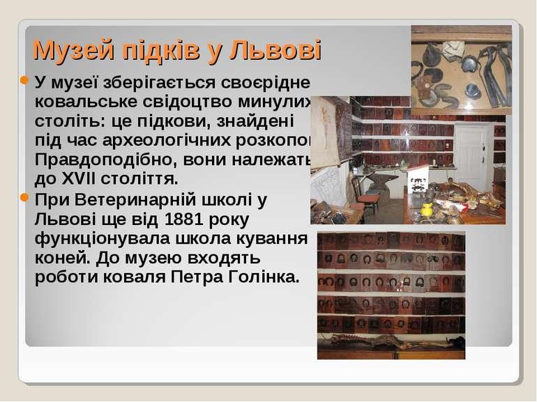 Музей підків у Львові У музеї зберігається своєрідне ковальське свідоцтво мин...