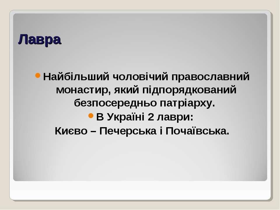 Лавра Найбільший чоловічий православний монастир, який підпорядкований безпос...