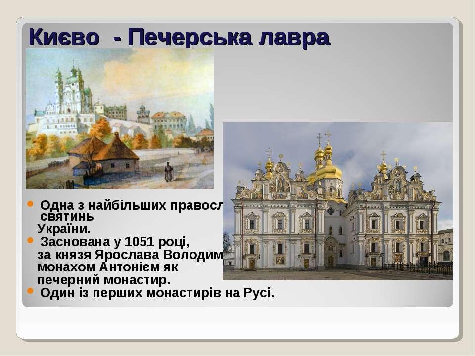 Києво - Печерська лавра Одна з найбільших православних святинь України. Засно...