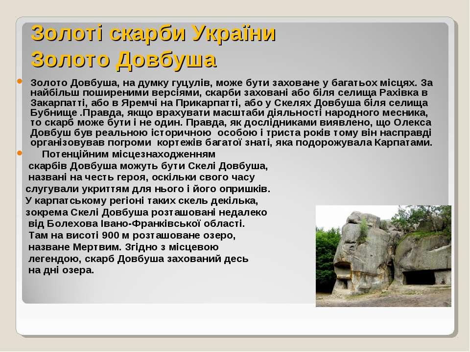 Золоті скарби України Золото Довбуша Золото Довбуша, на думку гуцулів, може б...