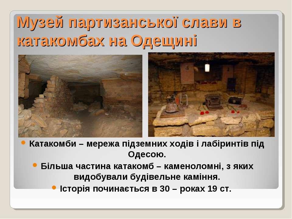 Музей партизанської слави в катакомбах на Одещині Катакомби – мережа підземни...