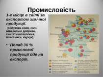 Промисловість 1-е місце в світі за експортом хімічної продукції. (побутова хі...