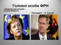 Головні особи ФРН генеральний канцлер – Ангела Меркель Президент – К. Вульф