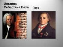 Йоганна Себастяна Баха Гете