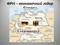 ФРН – економічний лідер Європи