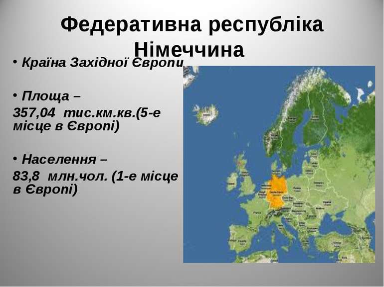 Федеративна республіка Німеччина Країна Західної Європи Площа – 357,04 тис.км...
