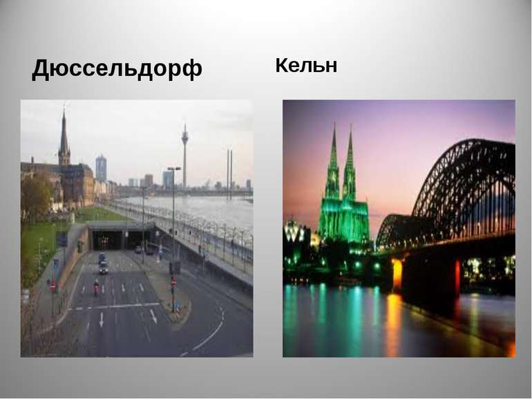Дюссельдорф Кельн